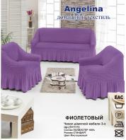 Чехол для мягкой мебели ( на диван + 2 кресла) (диз.: 204 фиолетовый)