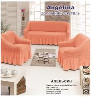 Чехол для мягкой мебели ( на диван + 2 кресла) (диз.: 227 апельсин)