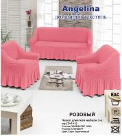 Чехол для мягкой мебели ( на диван + 2 кресла) (диз.: 239 розовый)