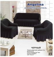 Чехол для мягкой мебели ( на диван + 2 кресла) (диз.: 240 черный)
