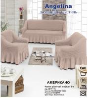 Чехол для мягкой мебели ( на диван + 2 кресла) (диз.: 211 американо)