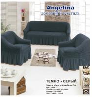 Чехол для мягкой мебели ( на диван + 2 кресла) (диз.: 229 темно-серый)