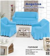 Чехол для мягкой мебели ( на диван + 2 кресла) (диз.: 218 голубой)