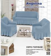 Чехол для мягкой мебели ( на диван + 2 кресла) (диз.: 215 серо-голубой)