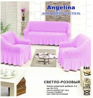 Чехол для мягкой мебели ( на диван + 2 кресла) (диз.: 207 светло-розовый)