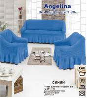 Чехол для мягкой мебели ( на диван + 2 кресла) (диз.: 226 синий)