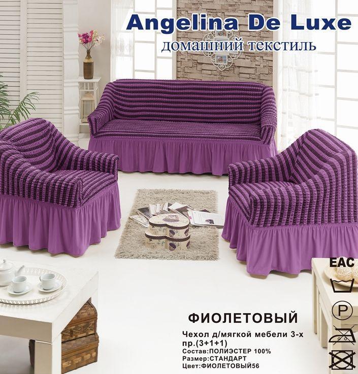 Чехол для мягкой мебели De Luxe (на диван +2 кресла) (диз.: 1 фиолетовый)