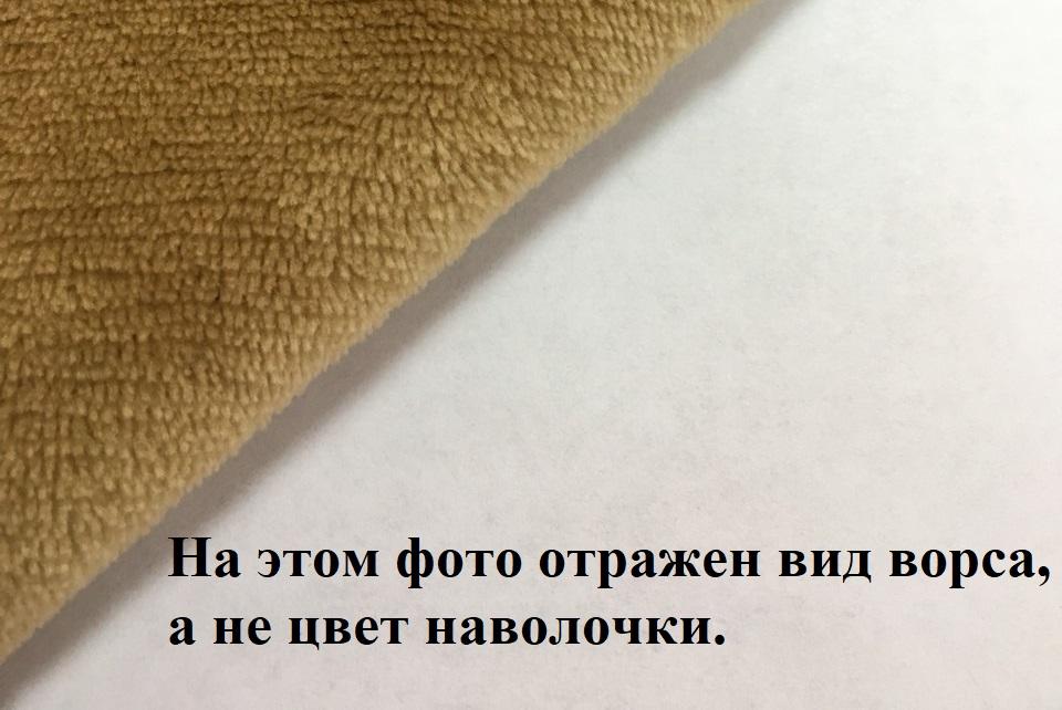 "Наволочка ""Плюшевая"" 50*50, пара (диз.: 1-16) НВ"